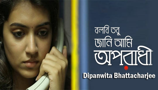 REPLY-OF-OPORADHI-Dipanwita-Bhattacharjee