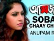 Sobai-Chaay-Chuti-Full-Lyrics-Song