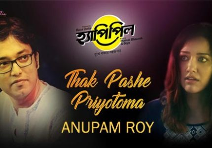 Thak-Pashe-Priyotoma-Full-Song-Lyrics-Anupam-Roy-Happy-Pill