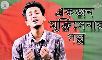 MUKTISENA FULL Bangla SONG with LYRICS - Tasrif Khan