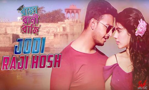 JODI RAJI HOSH FULL SONG LYRICS