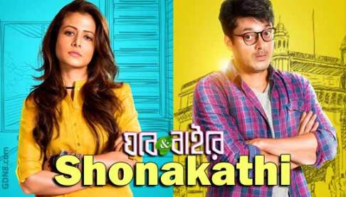 SHONAKATHI (ঘরে ও বাইরে) Full Song Lyrics - Ghare And Baire