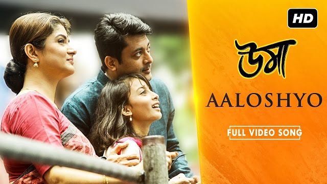 Aaloshyo-Lyrics-আলস্য-Anupam-Roy