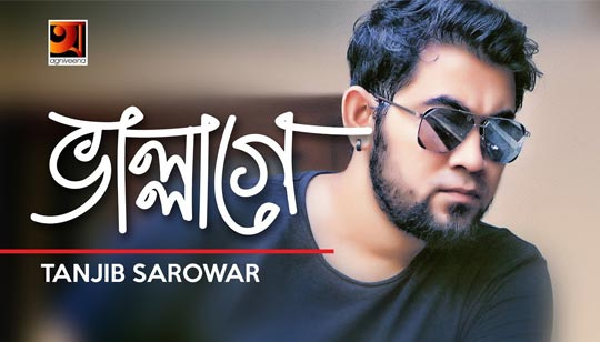 BHALLAGE (ভাল্লাগে) LYRICS - Tanjib Sarowar - Bangla Song