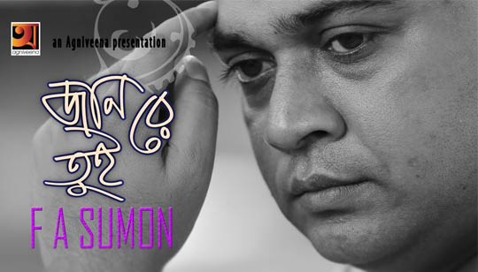 Jaan-Re-Tui-Lyrics-F-A-Sumon1