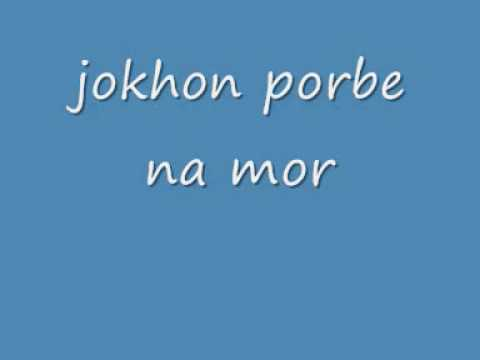 Jokhon Porbe Na Mor Payer Chinho Lyrics
