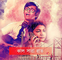 KAL SHARA RAAT (কাল সারা রাত) LYRICS - GENERATION