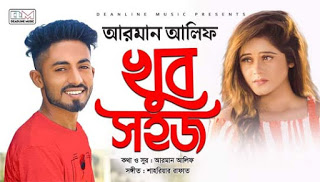 Khub Sohoj (খুব সহজ) Lyrics - Arman Alif - Bangla Song