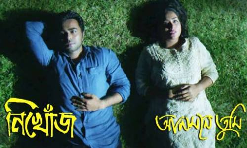 Nikhoj-Song-Lyrics-Imran-Apurbo-Momo