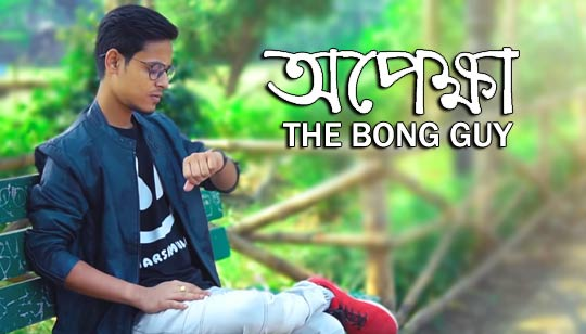 Opekkha-Full-Lyrics-Bong-Guy-Kiran-Dutta