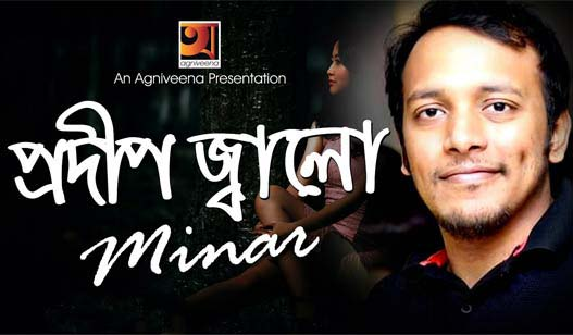 PRODIP JALO LYRICS Bangla - Minar Rahman - Danpite