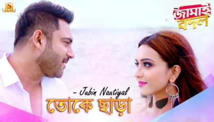 Toke Chara Lyrics (তোকে ছাড়া) - Jamai Badal - Jubin Nautiyal