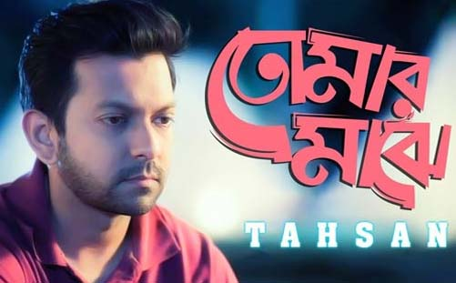 TOMAR MAJHE FULL LYRICS BANGLA SONG - TAHSAN