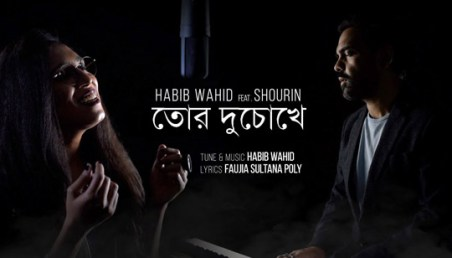 Tor Du Chokhe Full Lyrics (তোর দুচোখে) - Habib Wahid, Shourin