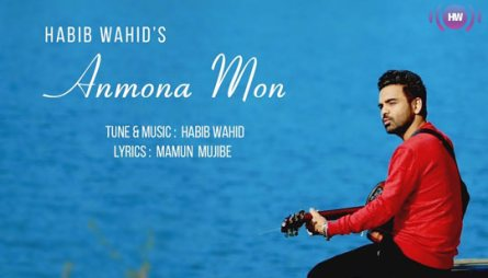 Anmona Mon Full Lyrics (আনমনা মন) Bangla Song - Habib Wahid