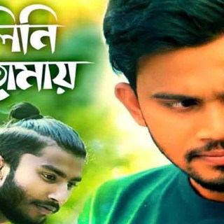 BHULINI TOMAY (ভুলিনি তোমায়) FULL LYRICS - JISAN KHAN SHUVO