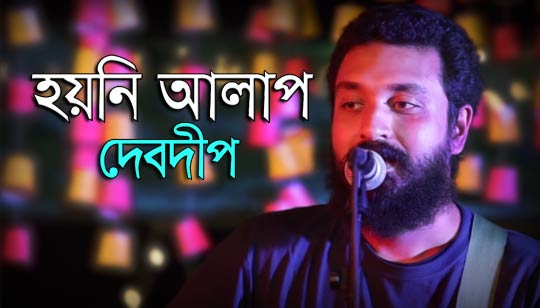 HOYNI ALAP LYRICS (হয়নি আলাপ) Debdeep Bangla Song