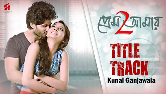 Prem Amar 2 Title Track Full Lyrics (প্রেম আমার 2) Adrit - Puja
