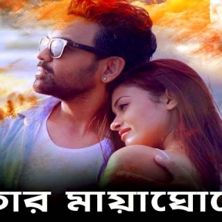 TOR MAYAGHORE (তোর মায়াঘোরে) FULL LYRICS - HABIB WAHID