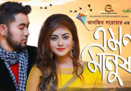 Emon-Manush-Lyrics-Tanjib-Sarowar-Song-2019