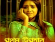 prothom-upohar-song-full-lyrics-jahid-nirob