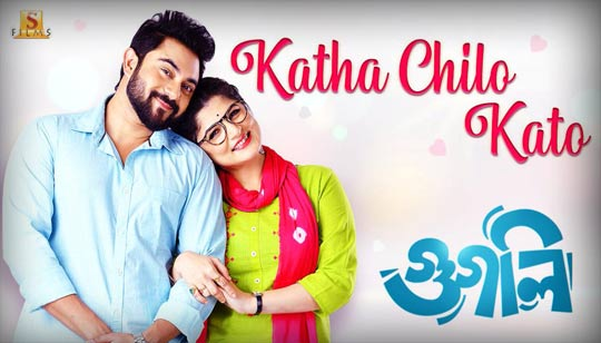 Katha Chilo Kato Full Lyrics (কথা ছিল কত) Googly Movie - Soham and Srabanti