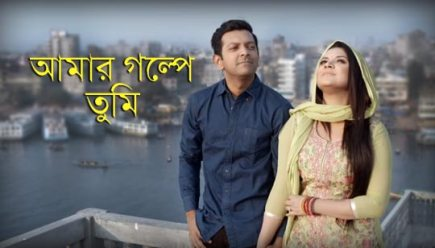 Amar Golpe Tumi Full Lyrics Song (আমার গল্পে তুমি) Tahsan