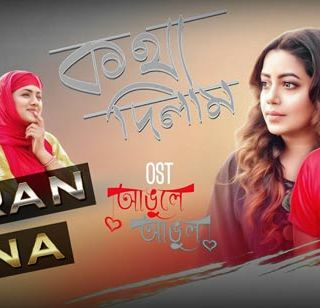 Kotha Dilam Full Lyrics Song (কথা দিলাম)