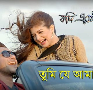 Tumi Je Amar Full Lyrics Song (তুমি যে আমার)