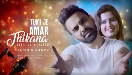Tumi Je Amar Thikana Full Lyrics Song (তুমি যে আমার ঠিকানা) Habib Wahid - Nancy