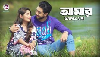 Amar Lyrics Song (আমার) Samz Vai
