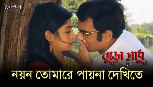 Nayan Tomare Pay Na Dekhite Full Lyrics Song (নয়ন তোমারে)