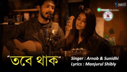 Tobe Thak Lyrics Full Song (তবে থাক) Arnob