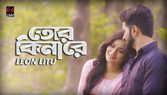 Tor Kinare Lyrics Full Song (তোর কিনারে) Leon Litu