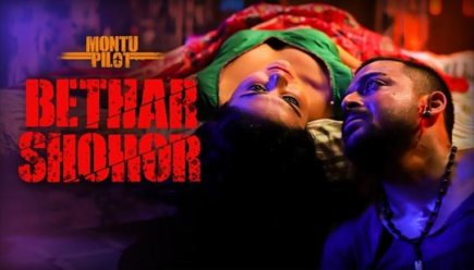 Bethar Shohor Lyrics Song (ব্যথার শহর) Ishan Mitra