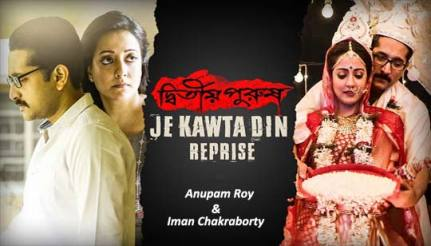 Je Kawta Din Lyrics Song (যে কটা দিন) Anupam Roy