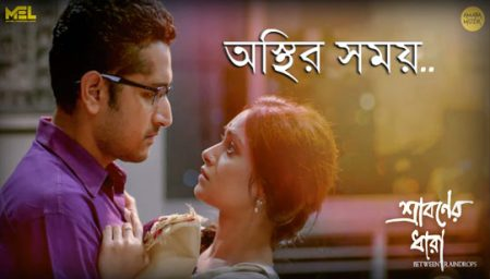 Asthir Somoy Lyrics Song (অস্থির সময়) Sraboner Dhara