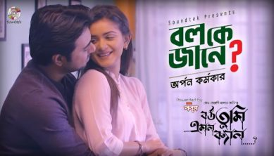 Bol K Jane Lyrics Song (বল কে জানে) Arpan Karmakar