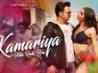 Kamariya-Hila-Rahi-Hai-Lyrics-Song