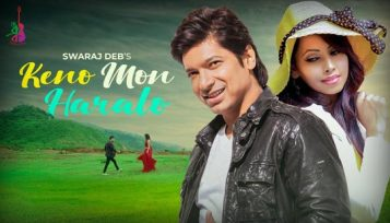 Keno Mon Haralo Lyrics Song (কেন মন হারালো) Shaan - Sonia