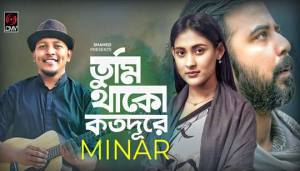Tumi Thako Kotodure Lyrics Song (তুমি থাকো কতদূরে) Minar Rahman