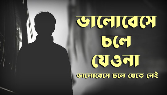 Bhalobeshe-Chole-Jeyo-Na-Lyrics-Song