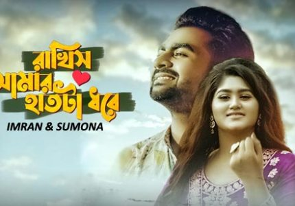 Rakhish-Amar-Haat-Ta-Dhore-Lyrics