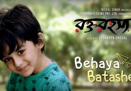 Behaya-Batashey-Lyrics-by-Anupam-Roy-Rawkto-Rawhoshyo