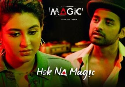 Hok-Na-Magic-Lyrics-Anupam-Roy