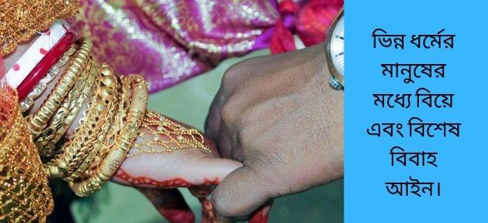 ভিন্ন ধর্মের মানুষের মধ্যে বিয়ে এবং বিশেষ বিবাহ আইন।