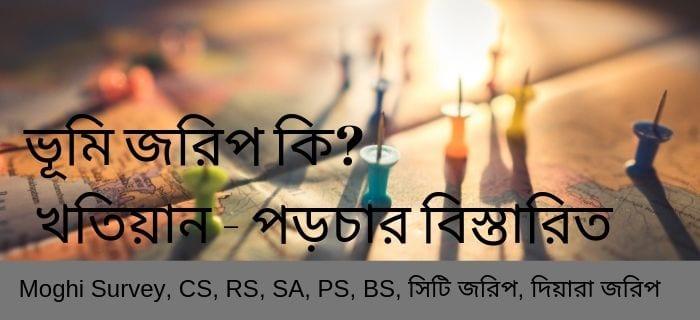 ভূমি জরিপ কি_, খতিয়ান - পড়চার বিস্তা