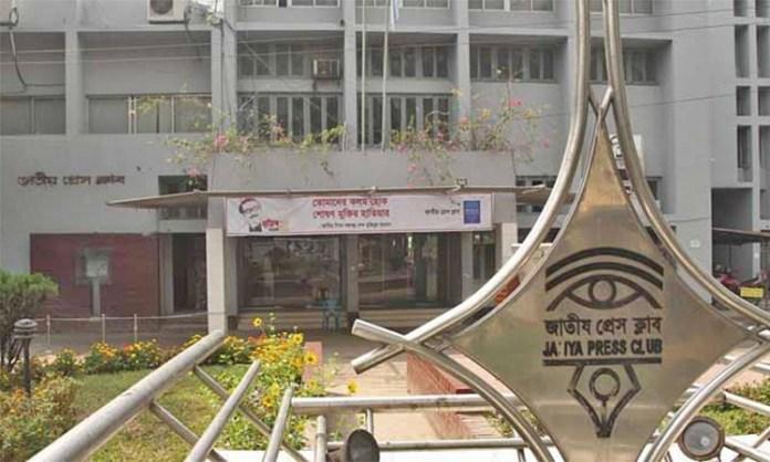 জাতীয় প্রেস ক্লাবে