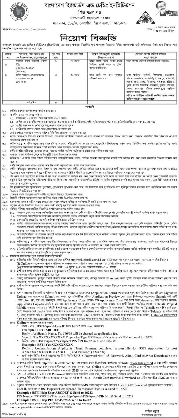 বাংলাদেশ স্ট্যান্ডার্ডস এন্ড টেস্টিং ইন্সটিটিউশন এ নিয়োগ বিজ্ঞপ্তি   BSTI Job Circular 2021