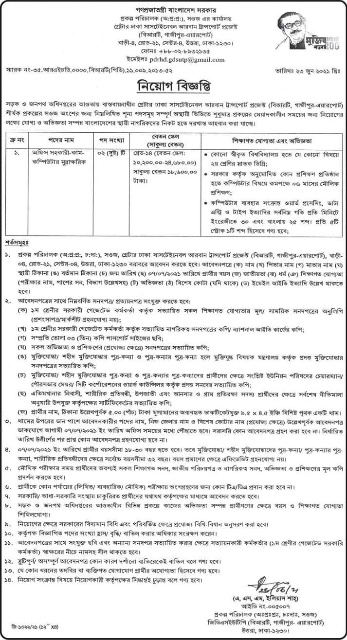Roads and Highways Department Job Circular